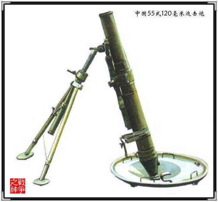 前苏联m43式120毫米迫击炮vs 55式120毫米迫击炮