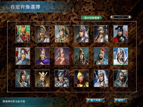 三国群英传6 5   中华网游戏大全