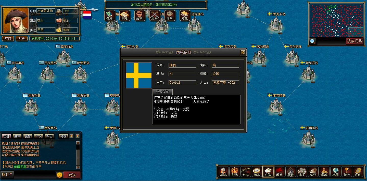 海岛帝国 2 | 中华网游戏大全