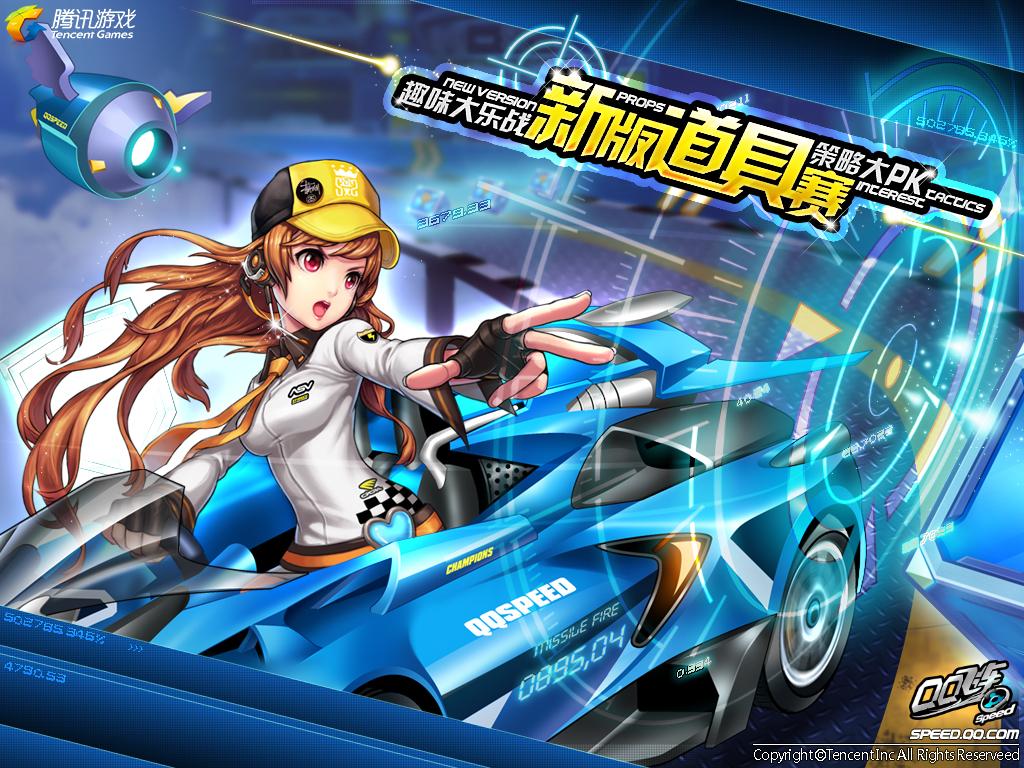 qq飞车 游戏壁纸3 | 中华网游戏大全图片