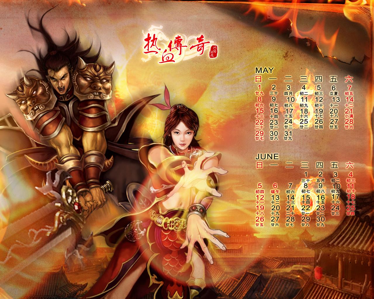 热血传奇 游戏壁纸3 | 中华网游戏大全