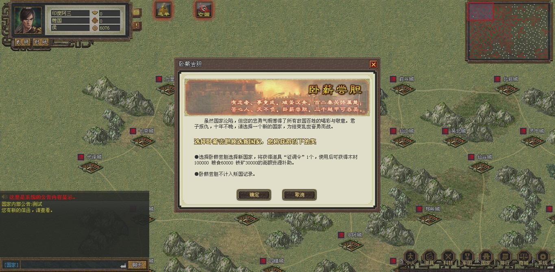 三十六计 2 | 中华网游戏大全图片