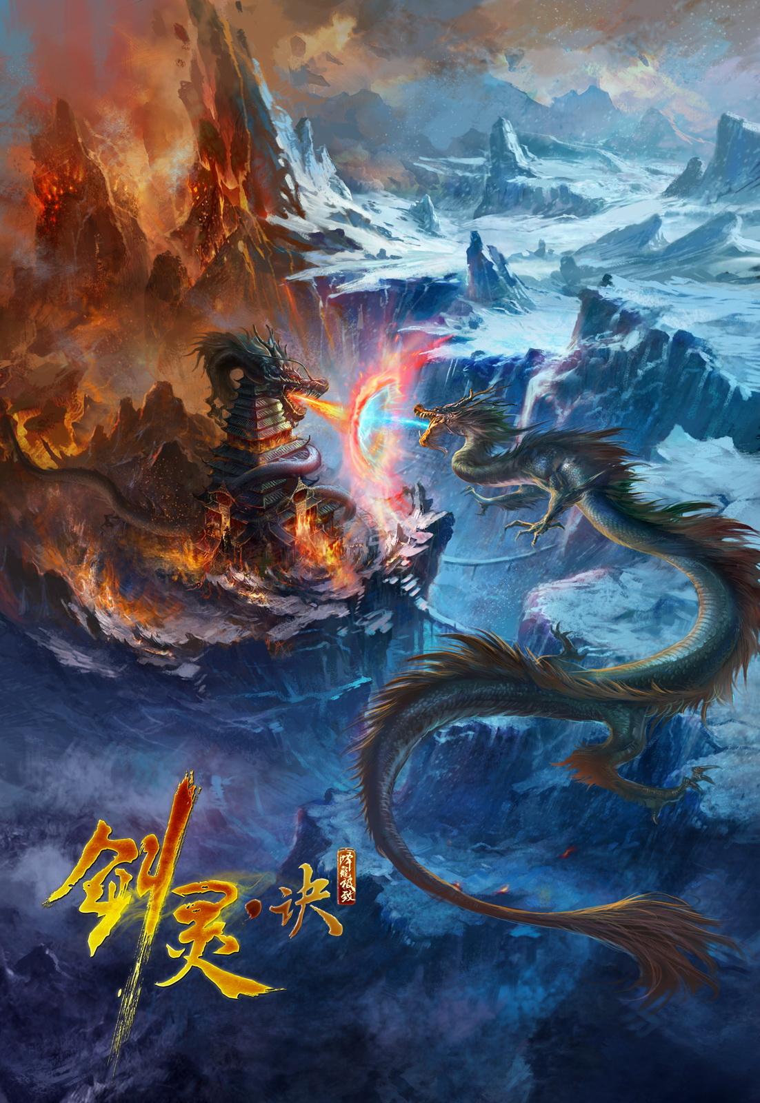 剑灵诀 《剑灵·诀》015 | 中华网游戏大全