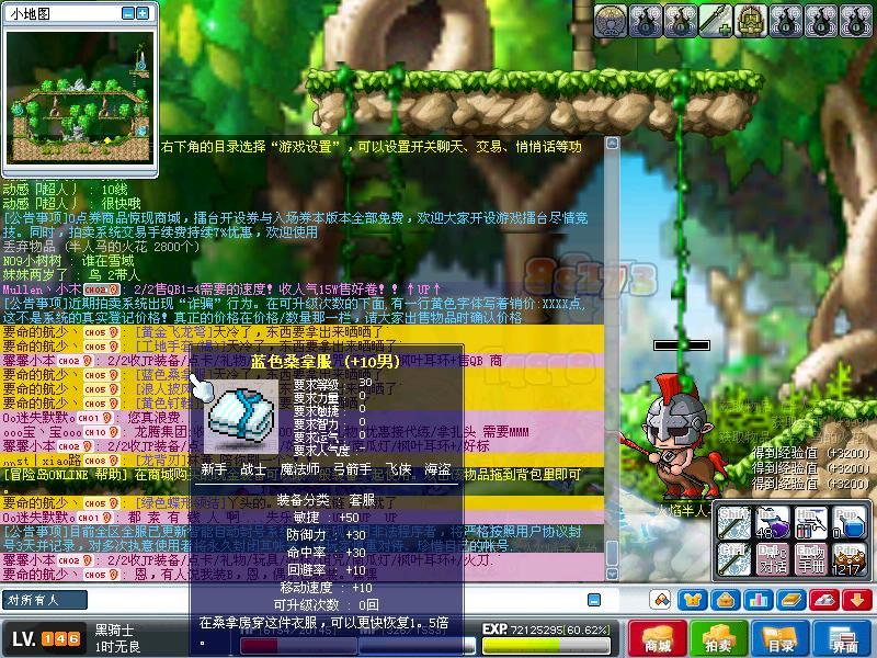 冒险岛ol 7 | 中华网游戏大全