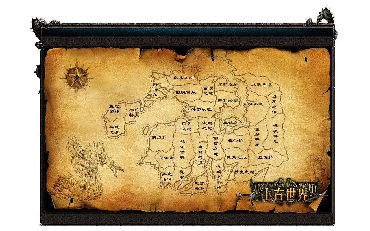 《魔兽世界》地图; 上古世界;