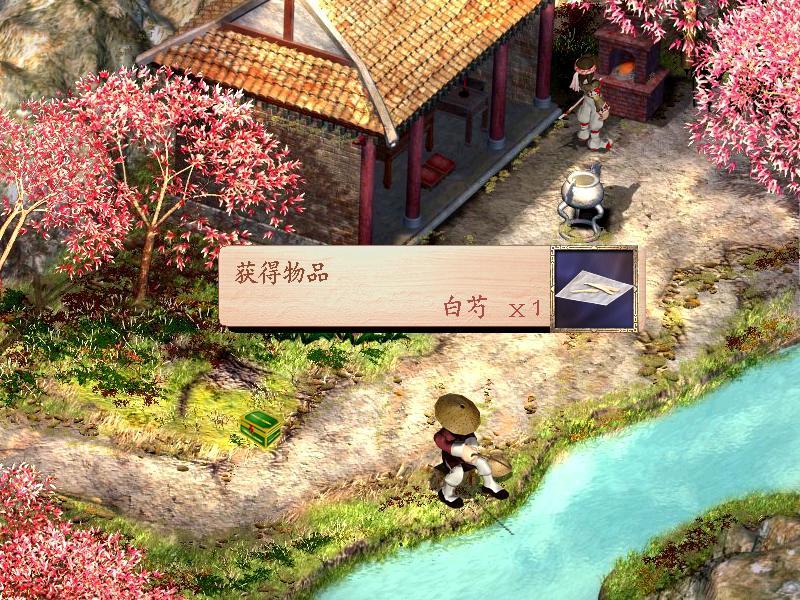 新绝代双骄4_新绝代双骄 19 | 中华网游戏大全
