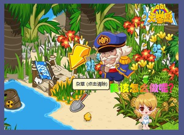 qq天堂岛 5 | 中华网游戏大全
