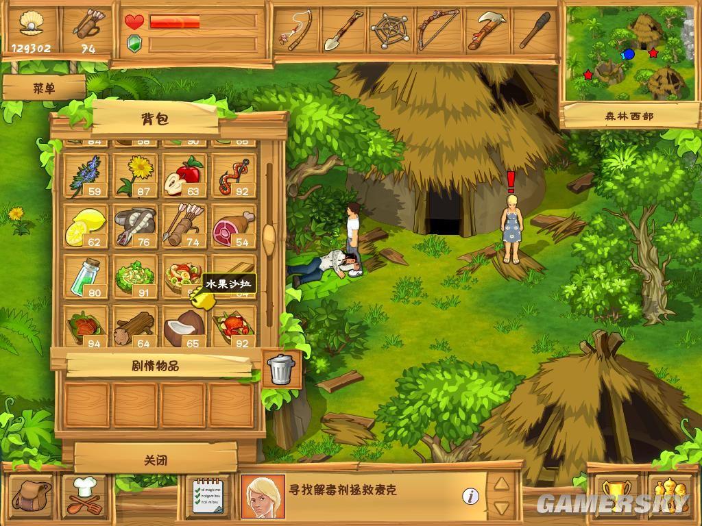 孤岛余生 游戏截图02 | 中华网游戏大全
