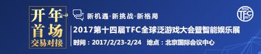 上方网TFC