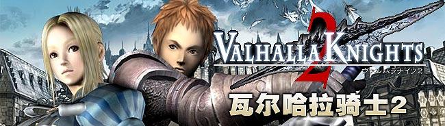 psp游戏瓦尔哈拉骑士2